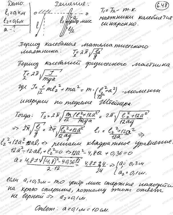 Математический маятник длиной l1=40 см и физический маятник в виде тонкого прямого стержня длиной l2=60 см синхронн..., Задача 6277, Физика