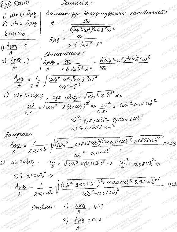 Во сколько раз амплитуда вынужденных колебаний будет меньше резонансной амплитуды, если частота изменения вынуждающей силы будет больше ..., Задача 6304, Физика