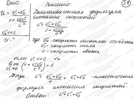 Показать, что формула сложения скоростей релятивистских частиц переходит в соответствующую..., Задача 6318, Физика