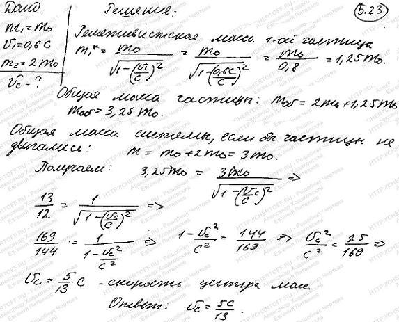 В лабораторной системе отсчета находятся две частицы. Одна частица с массой покоя m0 движется со скоростью 0,6c, другая с массой п..., Задача 6332, Физика