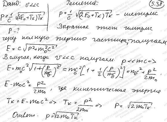Показать, что выражение релятивистского импульса через кинетическую энергию p=1/c √(2E0+T)T при v<c пер..., Задача 6347, Физика