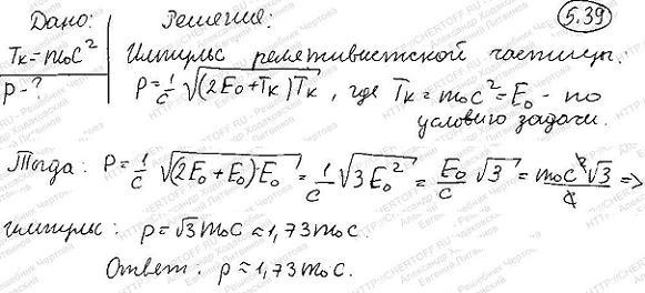 Определить импульс частицы в единицах m0c, если ее кинетичес..., Задача 6348, Физика