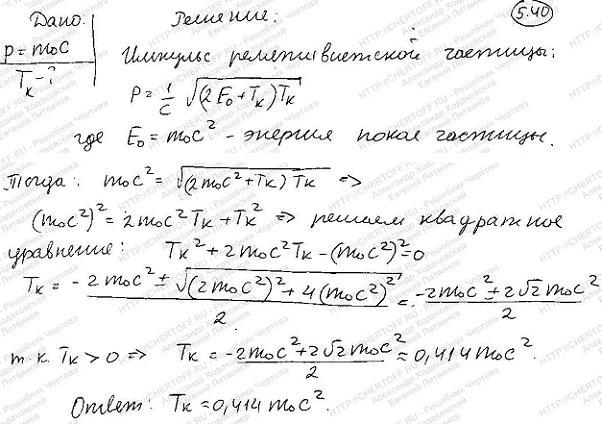 Определить кинетическую энергию Т релятивистской частицы в един..., Задача 6349, Физика