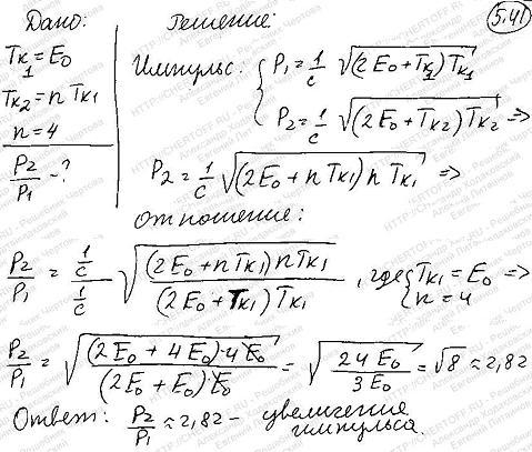 Кинетическая энергия релятивистской частицы равна ее энергии покоя. Во сколько раз возрастет импульс части..., Задача 6350, Физика