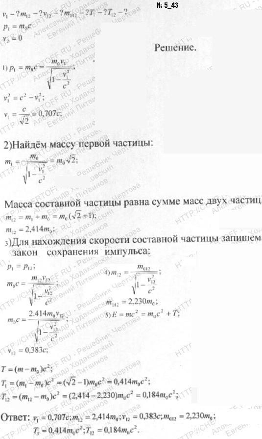При неупругом столкновении частицы, обладающей импульсом р=m0c, и такой же покоящейся частицы образуется составная частица. Определить ск..., Задача 6352, Физика