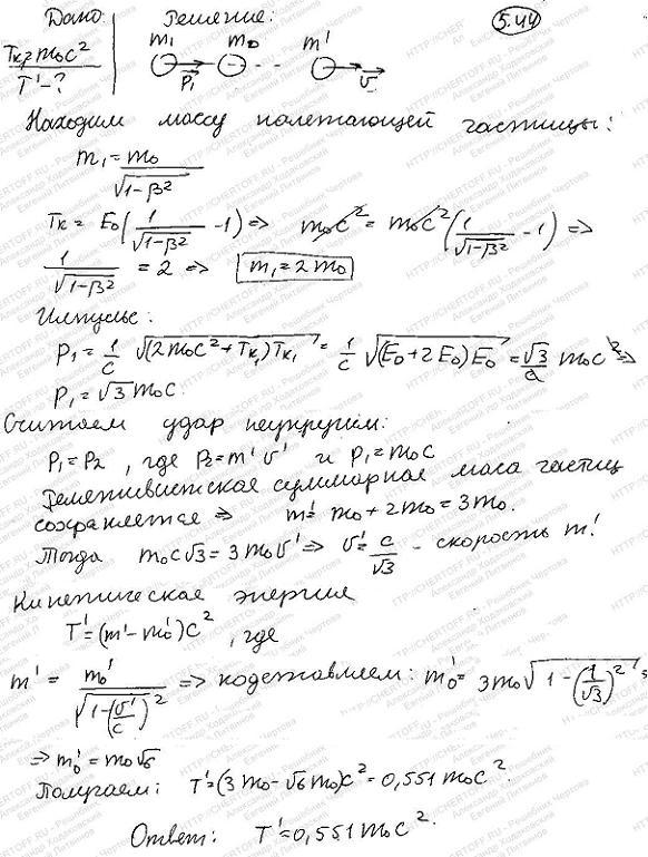 Частица с кинетической энергией Т=m0c2 налетает на другую такую же частицу, которая в лабораторной системе отсчета п..., Задача 6353, Физика