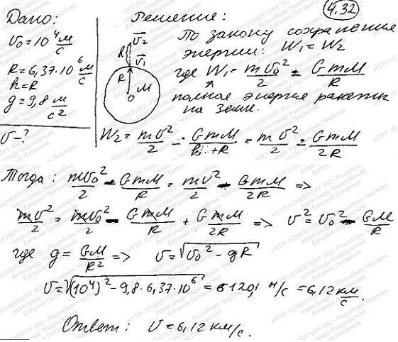 Какова будет скорость ракеты на высоте, равной радиусу Земли, если ракета пущена с Земли с начальной скоростью v0=10 км/с?..., Задача 6392, Физика