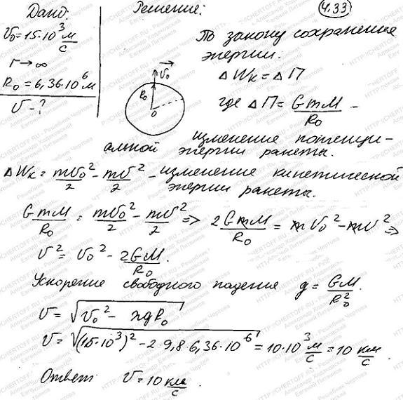 Ракета пущена с Земли с начальной скоростью v0=15 км/с. К какому пределу будет стремиться скорость ракеты, если расстояние ..., Задача 6393, Физика