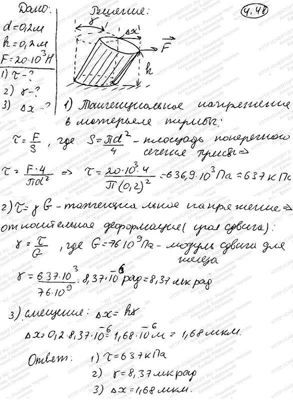 Нижнее основание железной тумбы, имеющей форму цилиндра диаметром d=20 см и высотой h=20 см, закреплено неподвижно. На верхнее основание тумбы де..., Задача 6408, Физика