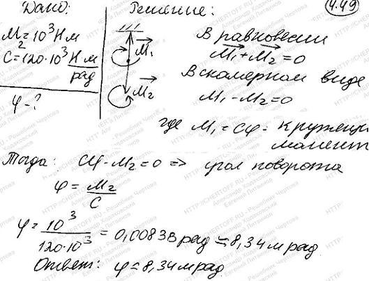 Тонкий стержень одним концом закреплен, к другому концу приложен момент силы M=1 кН*м. Определить угол закручи..., Задача 6409, Физика