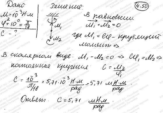 Тонкая однородная металлическая лента закреплена верхним концом. К нижнему концу приложен момент силы M=1 мН*м. Угол з..., Задача 6410, Физика