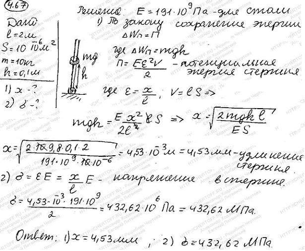 Стержень из стали имеет длину l=2 м и площадь поперечного сечения S=10 мм2. Верхний конец стержня закреплен неподвижно, к ..., Задача 6427, Физика