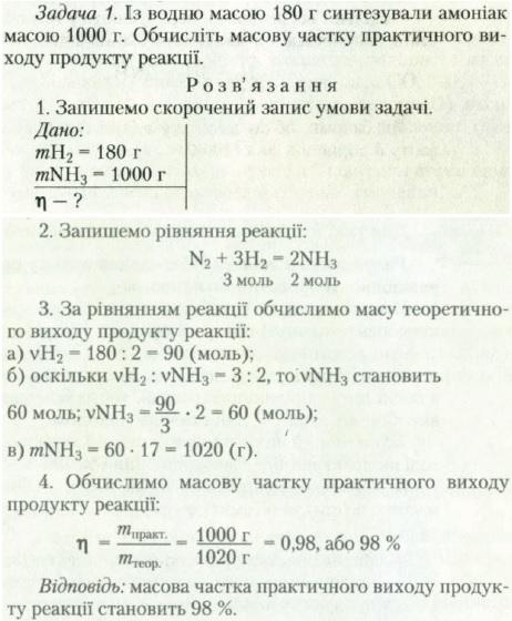 Із водню масою 180 г синтезували амоніак масою 1000 г. Обчисліть масову част..., Задача 7729, Химия