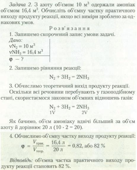 З азоту об'ємом 10 м3 одержали амоніак об'ємом 16,4 м3. Обчисліть об'ємну частку практичного виходу продукт..., Задача 7730, Химия