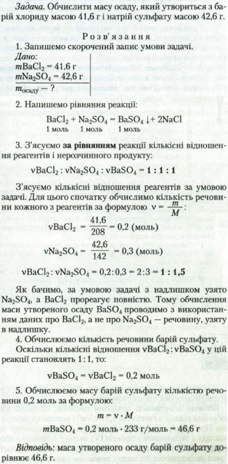 Обчислити масу осаду, який утвориться з ба рій хлориду масою 41,6..., Задача 7744, Химия