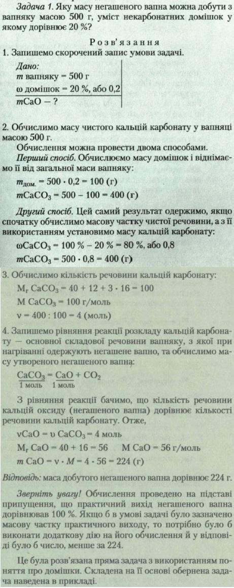 Яку масу негашеного вапна можна добути з вапняку масою 500 г, уміст некарб..., Задача 7832, Химия