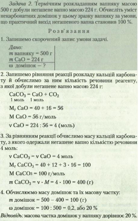 Термічним розкладанням вапняку масою 500 глобули негашене вапно масою 224 г. Обчисліть уміст некарбонатних домішок у цьому зразку вап..., Задача 7833, Химия
