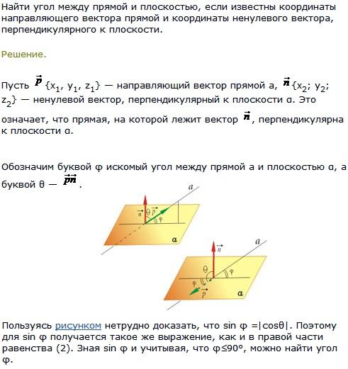 Найти угол между прямой и плоскостью, если известны координаты направляющего вектора прямой и координаты..., Задача 8178, Геометрия